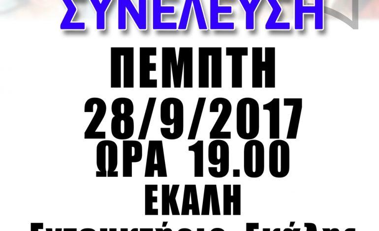 Νέες συνοικιακές συνελεύσεις στον δήμο Κηφισιάς