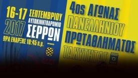 Ο 4ος αγώνας του ΠΠΤ γίνεται σήμερα στις Σέρρες