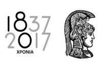 Σημαντική Εκδήλωση της Νομικής Σχολής του ΕΚΠΑ στο πλαίσιο των εορτασμών των 180 χρόνων από την ίδρυσή του