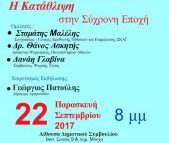 Συνάντηση κοινωνικής ευαισθητοποίησης με θέμα: «Η κατάθλιψη στη σύγχρονη εποχή», υπό την αιγίδα του Δήμου Αμαρουσίου