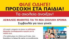 Το ΙΟΑΣ δίνει συμβουλές για την ασφάλεια των μαθητών (pics)