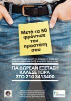 Εκστρατεία ενημέρωσης για τον καρκίνο του προστάτη από την Ελληνική Ουρολογική Εταιρεία, με δωρεάν εξέταση PSA, από τις 25 έως τις 29 Σεπτεμβρίου