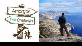 1ος  Αγώνας Ορεινού Τρεξίματος «Amorgos Trail Challenge»