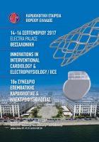 10ο Συνεδρίο Επεμβατικής Καρδιολογίας και Ηλεκτροφυσιολογίας, 14 – 16 Σεπτεμβρίου, Θεσσαλονίκη