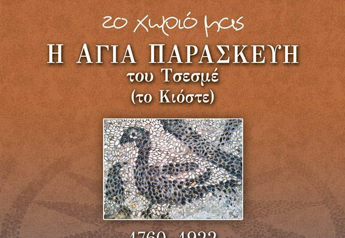 Αλλοτινές πατρίδες 2017. Παρουσίαση βιβλίου Η Αγία Παρασκευή του Τσεσμέ. Σήμερα 12/09 στη Νέα Ερυθραία.