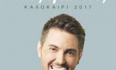 Απόψε 12/09 στο Ζηρίνειο η συναυλία του Χατζηγιάννη.