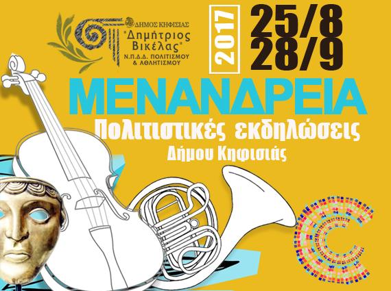 Απόψε 6/09 στην πλατεία Τσακπίνη στη Νέα Ερυθραία μουσική βραδιά.