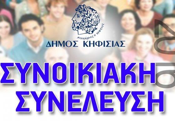 Συνοικιακή συνέλευση σήμερα 19/09 στη Νέα Ερυθραία.
