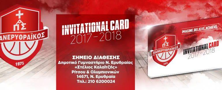 Γίνε κομμάτι της Πανερυθραϊκής οικογένειας. Κάρτες ελευθέρας εισόδου 2017-2018