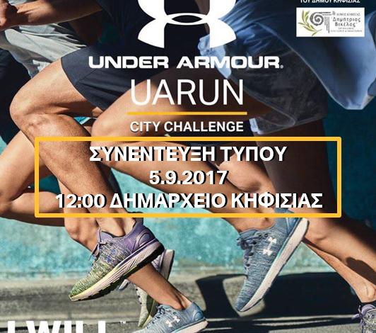 Συνέντευξη Τύπου για τον UA Run Kifissia City Challenge