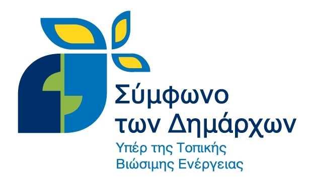 «Το Σύμφωνο των Δημάρχων και τα οφέλη για τους δημότες του Δήμου Κηφισιάς». Δελτίο τύπου.