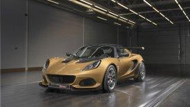 Αυτή είναι η πιο «συλλεκτική» Lotus Elise (pics)