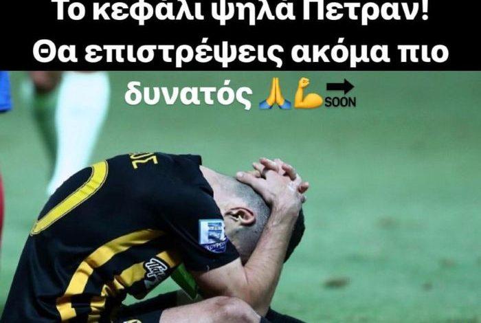 Γιαννούτσος: «Το κεφάλι ψηλά Πετράν»