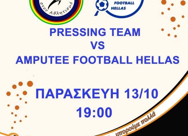 Η Pressing Team υποστηρίζει την προσπάθεια της Εθνικής Ποδοσφαίρου Ακρωτηριασμένων Αθλητών