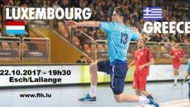 Λουξεμβούργο – Ελλάδα 20-20