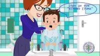 Οδηγίες στοματικής υγιεινής για τους γονείς και φροντιστές των ατόμων με αναπηρία