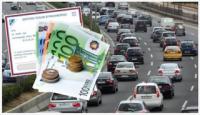 Τέλη κυκλοφορίας: Πότε θα πληρωθούν, ποιοι είναι οι κερδισμένοι