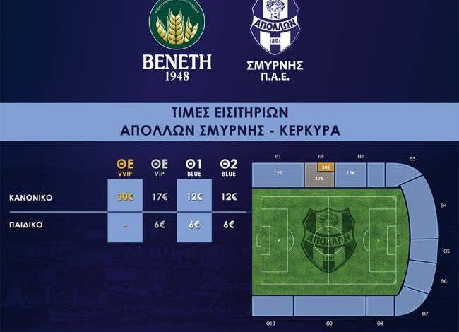 Τα εισιτήρια του Απόλλωνα για ΑΟΚ