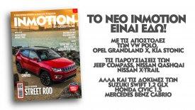 Το νέο InMotion είναι online!