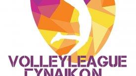 Το πρόγραμμα και οι διαιτητές της 2ης αγωνιστικής στη Volley League γυναικών