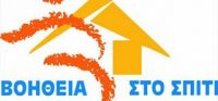ΥΠΕΣ: Καταβάλλεται η γ' δόση ύψους 200.000 ευρώ για το πρόγραμμα «Βοήθεια στο Σπίτι»