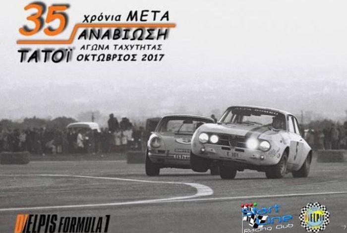 1ος Αγώνας Πανελληνίου Πρωταθλήματος Ταχύτητας Αυτοκινήτων Αεροδρόμιο Τατοΐου