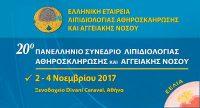 20ο Πανελλήνιο Συνέδριο Λιπιδιολογίας, Αθηροσκλήρωσης και Αγγειακής Νόσου
