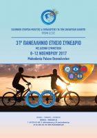 31ο Πανελλήνιο Ετήσιο Συνέδριο με Διεθνή Συμμετοχή στις 8 – 12 Νοεμβρίου, Θεσσαλονίκη