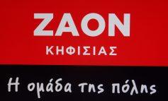 Ο ΖΑΟΝ Κηφισιάς σας προσκαλεί την Κυριακή 29/10, 17.30 στο Ζηρίνειο για τον αγώνα κόντρα στη Θέτιδα Βούλας.