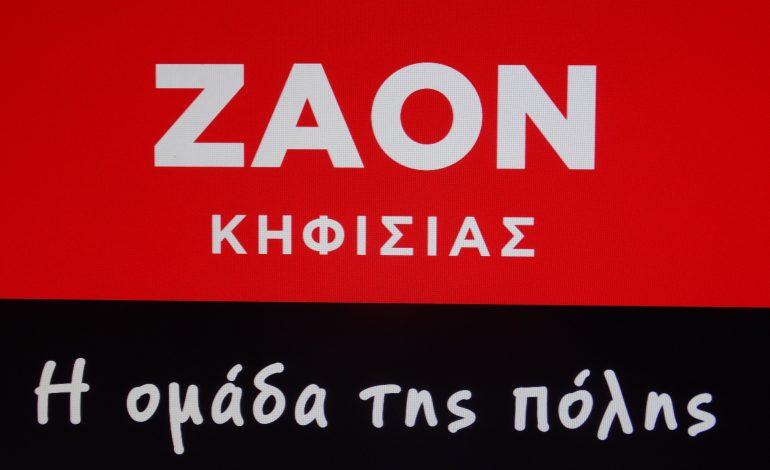 Ο ΖΑΟΝ Κηφισιάς σας προσκαλεί την Κυριακή 5/11, στις 18.00 στο Ζηρίνειο για τον αγώνα κόντρα στον Απόλλωνα Πάτρας.