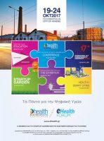 eHealth Forum 2017, 19-24 Οκτωβρίου, Τεχνόπολις Δήμου Αθηναίων