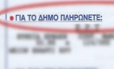 Μείωση Δημοτικών τελών ψήφισε το Δημοτικό Συμβούλιο την Τετάρτη 25/10