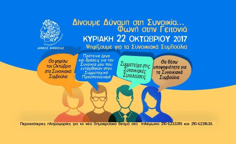 Θέτουμε υποψηφιότητες για τα Συνοικιακά Συμβούλια μέχρι 13 Οκτωβρίου 2017