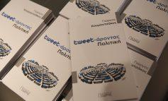 Παρουσίαση βιβλίου από το Γιώργο Κουμουτσάκο, σήμερα 18/10 στον Ευριπίδη στην Κηφισιά.