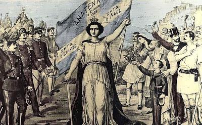 Η ΕΛΛΑΔΑ ΤΟΥ 1909-1912 Από το « Γουδί « στους Βαλκανικούς πολέμους. Γράφει ο Κ. Λινάρδος