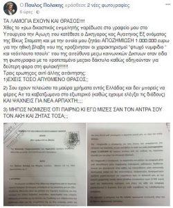 Αγωγή της Βίκυ Σταμάτη στον Π. Πολάκη – Ζητά αποζημίωση … 1 εκ. ευρώ