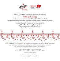 Εκδήλωση «Γέφυρα Ζωής»Δευτέρα, 27 Νοεμβρίου