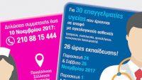 Επιδοτούμενο σεμινάριο:«Δεξιότητες επικοινωνίας των επαγγελματιών υγείας με τον ογκολογικό ασθενή»