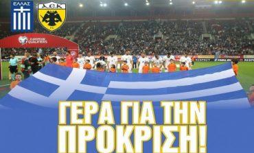 ΠΑΕ ΑΕΚ: «Στο πλευρό της Εθνικής μας»