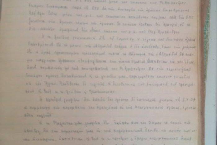 Σπάνιο Ντοκουμέντο: Το πρακτικό της πρώτης συμμετοχής του Ιβάνωφ