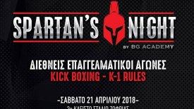 Το «Spartan's night» έρχεται!