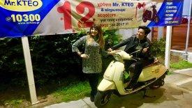 Το 10ο scooter κλήρωσαν τα Mr.KTEO