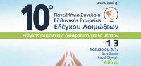 10ο Πανελλήνιο Συνέδριό Ελέγχου Λοιμώξεων, Έλεγχος λοιμώξεων: διασφάλιση για το μέλλον, 1-3 Νοεμβρίου