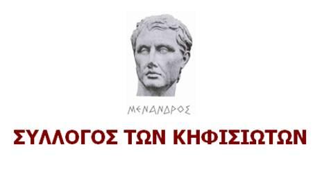 Αντιδρά ο Πολιτιστικός Σύλλογος Κηφισιωτών στην αλλαγή σήματος του Δήμου.