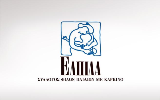 Χριστουγεννιάτικο Bazaar του Συλλόγου «ΕΛΠΙΔΑ» 28 και 29 Νοεμβρίου στο Theoxenia Palace στην Κηφισιά.