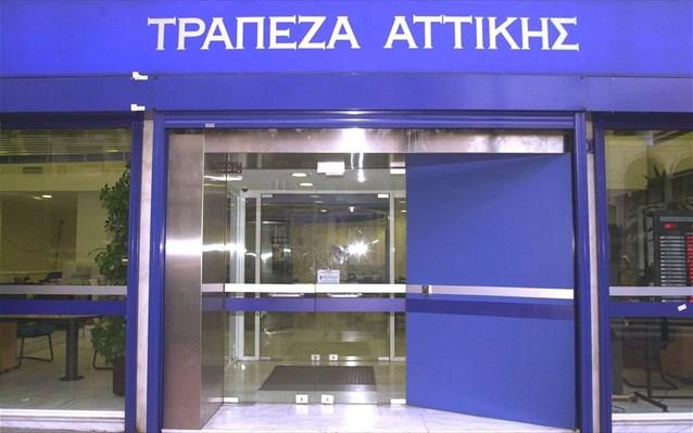 Τα δάνεια της τράπεζας Αττικής, οι εισαγγελείς και οι επιχειρηματίες που εμπλέκονται.