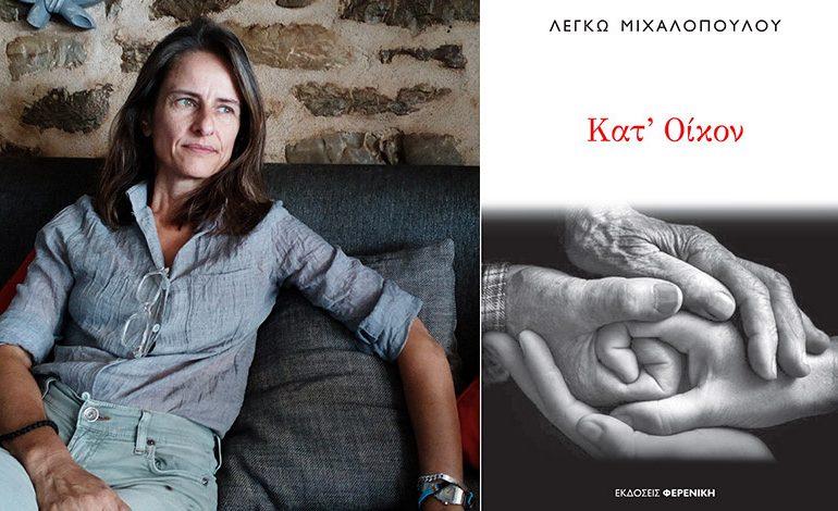 Παρουσίαση του βιβλίου Κατ' Οίκον απόψε 14/11 στο Σπόρο στην Κηφισιά.