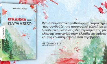 Έγκλημα στον παράδεισο. Παρουσίαση βιβλίου απόψε 29/11 στον Ευριπίδη στην Κηφισιά.
