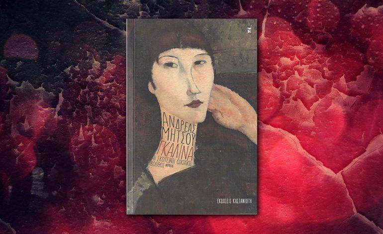 Γκαλίνα, η σκοτεινή οικιακή βοηθός. Παρουσίαση βιβλίου απόψε στο Σπόρο στην Κηφισιά
