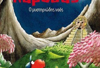 Ο μικρός δράκος Καρύδας. Σήμερα 4/11 στον Ευριπίδη στην Κηφισιά.